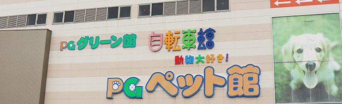 熊本県のペットショップペットランド東バイパス店