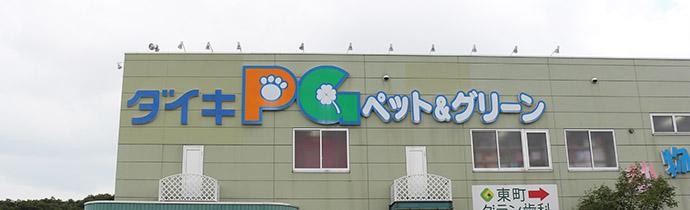 熊本県のペットショップペットランド東町店